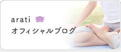 aratiオフィシャルブログ
