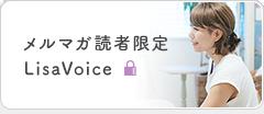 メルマガ読者限定 LisaVoice