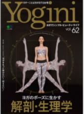 Yogini vol62「ヨガをもっと学びたい!伝えたい!」