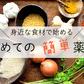 TT200【17回目特別講座】〜初めての簡単薬膳〜