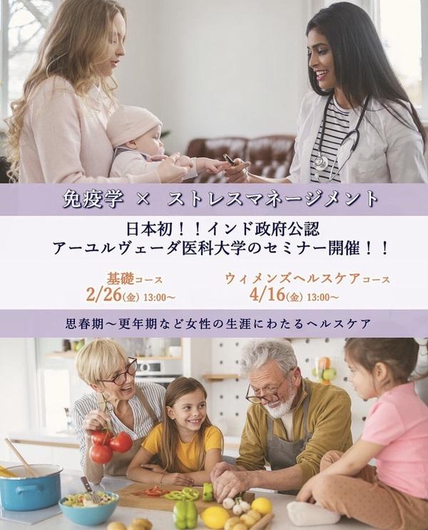 日本初☆アーユルヴェーダ医科大学とのオンラインコーススタート!!