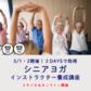 5/1・2シニア講座開催!お申込みはお早目に!!
