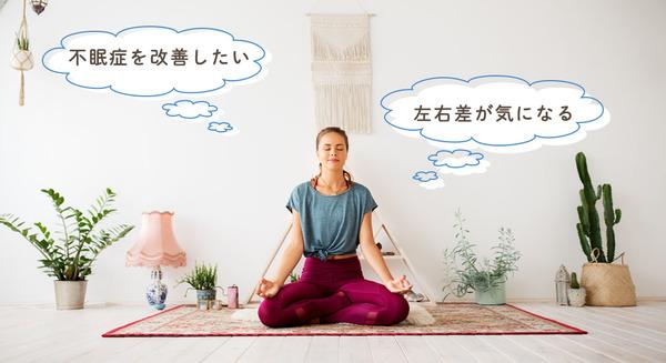 心身を整える【整体ヨガインストラクター養成講座】ついに開講!