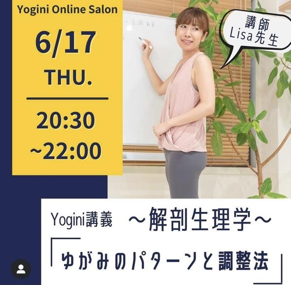 Lisa【yoginiオンラインサロン出演】のご案内