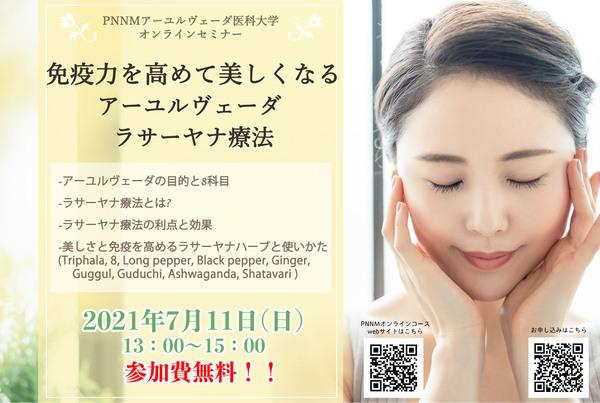 日本でここだけ!アーユルヴェーダ医科大学PNNM×arati【本格アーユルヴェーダを学ぼう】