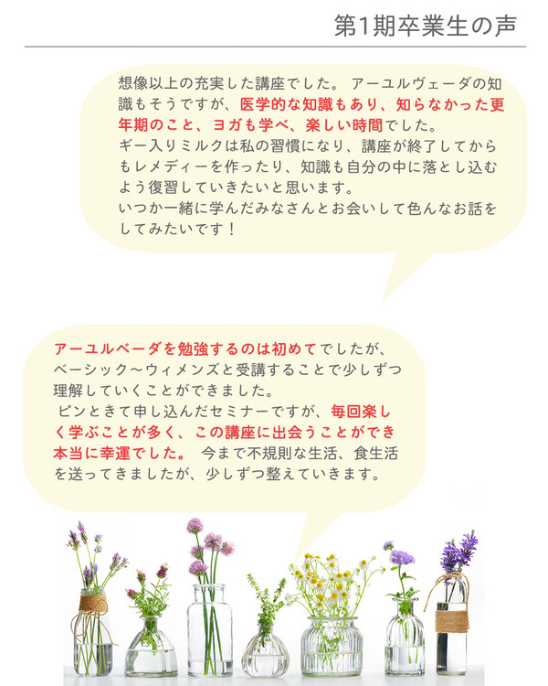 PNNMアーユルヴェーダ2期生募集【アーユルヴェーダ×ストレスマネジメント】